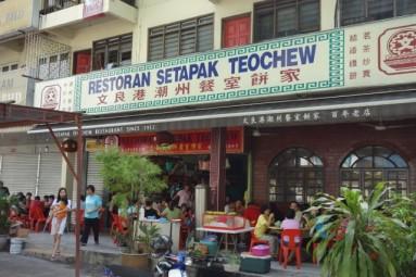 setapak teochew restaurant 02