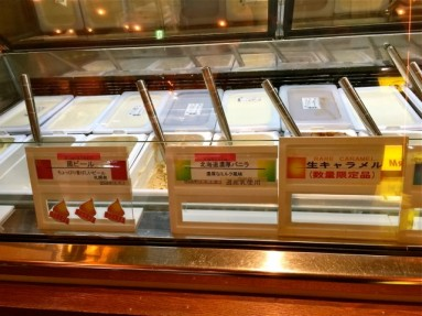 ice cream at Sapporo beer museum